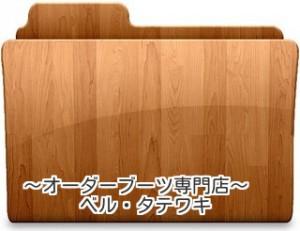 オーダーメイドブーツ専門店・ベル・タテワキ
