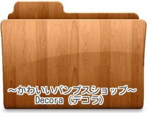 かわいいパンプスショップ・Decora(デコラ)