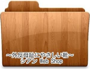 外反母趾にやさしい靴・シアン Web Shop