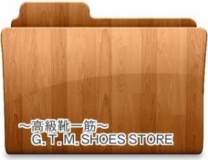 高級靴一筋・G.T.M SHOES STORE