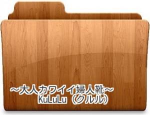 大人カワイイ婦人靴・KuLuLu(クルル)