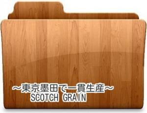 東京・墨田で一貫生産・SCOTCH GRAIN