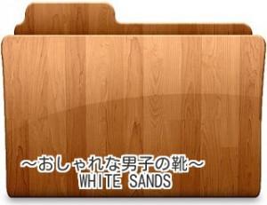 おしゃれな男子の靴・WHITE SANDS
